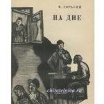 Сочинение по драме Горького «На дне»
